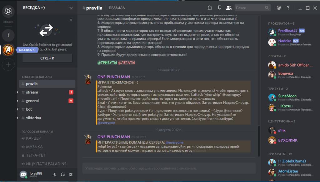 Discord - скачать Дискорд бесплатно