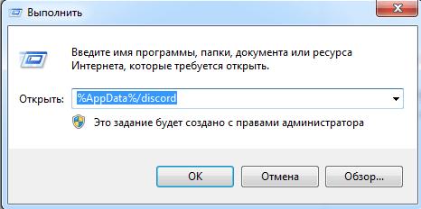 Почему не работает Discord и как это исправить?